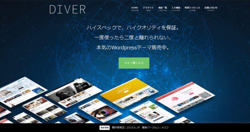 WP有料テーマ【DIVER】アフィリにおすすめ!「購入特典レビュー」