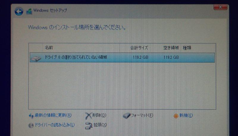 Windows10インストール時にHDD・SDDが認識しない時の対処法